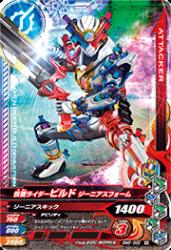 BM6-002 N 仮面ライダービルド ジーニアスフォーム
