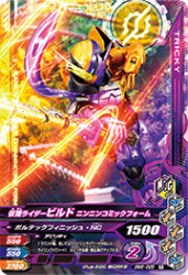 BM6-005 R 仮面ライダービルド ニンニンコミックフォーム