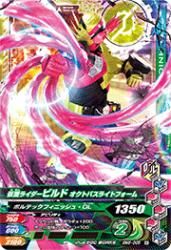 BM6-008 N 仮面ライダービルド オクトパスライトフォーム