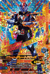 BM6-013 LR 仮面ライダーグレートクローズ
