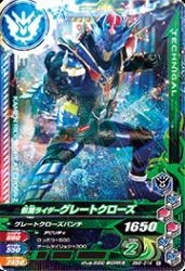 BM6-014 N 仮面ライダーグレートクローズ