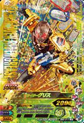 BM6-017 LR 仮面ライダーグリス