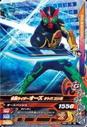 BM6-036 N 仮面ライダーオーズ タトバコンボ