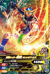 BM6-039 N 仮面ライダー鎧武 オレンジアームズ
