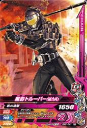 BM6-041 R 黒影トルーパー(城乃内)
