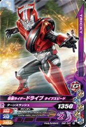 BM6-043 N 仮面ライダードライブ タイプスピード