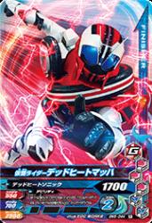 BM6-044 R 仮面ライダーデッドヒートマッハ