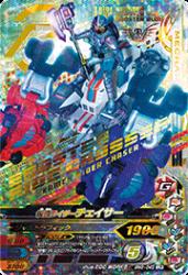 BM6-045 LR 仮面ライダーチェイサー