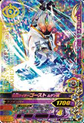 BM6-046 SR 仮面ライダーゴースト ムゲン魂