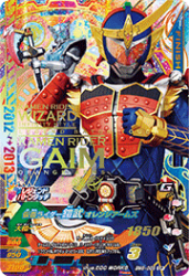 BM6-058 CP 仮面ライダー鎧武 オレンジアームズ