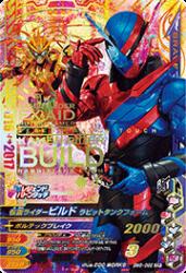 BM6-062 CP 仮面ライダービルド ラビットタンクフォーム