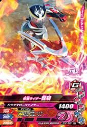 RT2-023 N 仮面ライダー龍騎