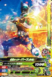 RT2-036 R 仮面ライダーバース(伊達)