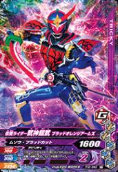 RT2-043 R 仮面ライダー武神鎧武 ブラッドオレンジアームズ