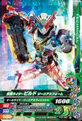 RT2-049 N 仮面ライダービルド ジーニアスフォーム