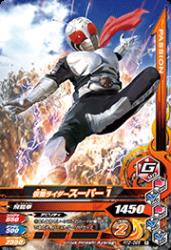RT2-056 R 仮面ライダースーパー1