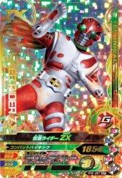 RT2-057 SR 仮面ライダーZX