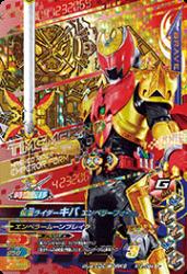 RT2-064 CP 仮面ライダーキバ エンペラーフォーム