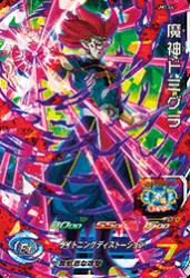 UM7-041 SR 魔神ドミグラ