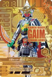 RT6-062 GLR 仮面ライダー鎧武 極アームズ