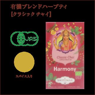 有機ブレンドハーブティ Harmony 〜ハーモニー