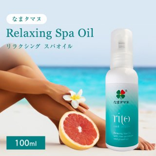 【なまタマヌ】リラクシングスパオイル Relaxing Spa Oil 100ml