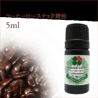 天然100%コーヒーローステッド精油5ml