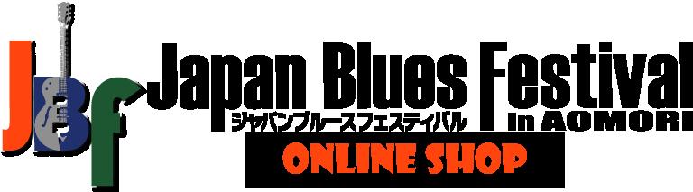 ジャパンブルースフェスティバル オンラインショップ
