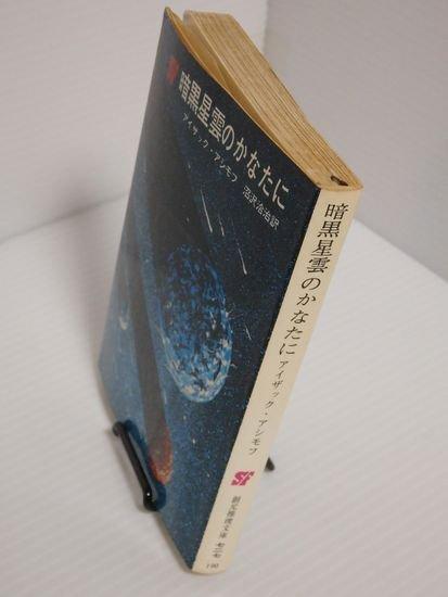 暗黒星雲のかなたに - 空想書籍専門店 Soulgear
