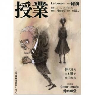 「授業」パンフレット(2014年)