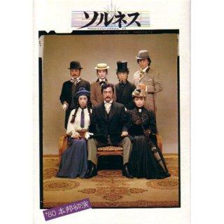「ソルネス」パンフレット(1980年)