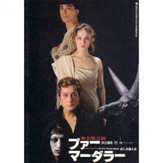 「プァーマーダラー」パンフレット(1986年)