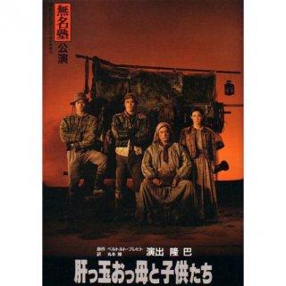 「肝っ玉おっ母と子供たち」パンフレット(1988年)