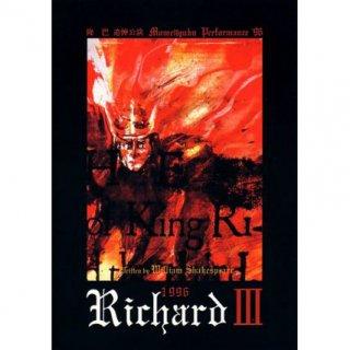 「リチャード三世」パンフレット(1996年)