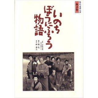 「いのちぼうにふろう物語」パンフレット(1997年)