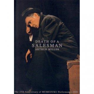 「セールスマンの死」パンフレット(2000年)