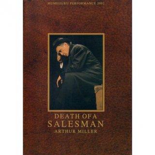 「セールスマンの死」パンフレット(2002年)