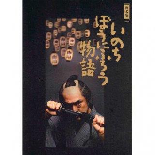 「いのちぼうにふろう物語」パンフレット(2004年)