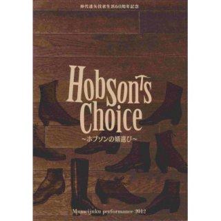 「ホブソンの婿選び」パンフレット(2012年)