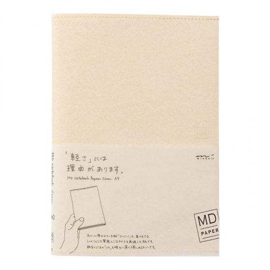 ミドリ MDノートカバー / A5サイズ 紙カバー【メール便OK】