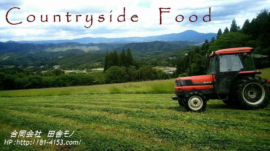 田舎モノショップ =Countryside Food Shop=