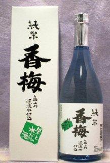 香坂酒造(香梅)  純米 香梅 720ml