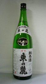 東の麓酒造(東の麓) 純米酒 720ml