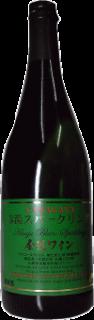佐藤ぶどう酒(金渓ワイン) スパークリング 白 750ml
