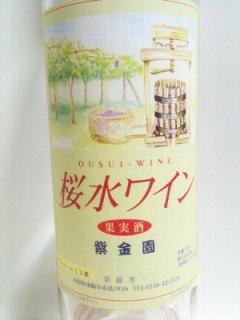 須藤ぶどう酒(桜水ワイン)  桜水ワイン 白 720ml