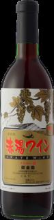 須藤ぶどう酒(桜水ワイン)  赤湯ワイン 赤 辛口 720ml