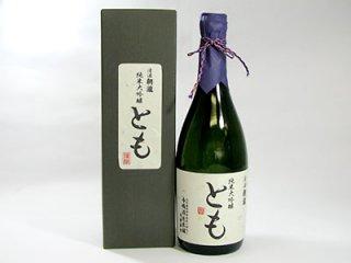 寺嶋酒造(朝瀧) 純米大吟醸 とも 720ml