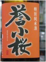 長沼合名(長沼) 誉小桜特別純米酒 720ml【品切れ中】