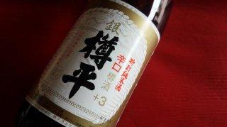 樽平(住吉) 特別純米酒 銀樽平 720ml