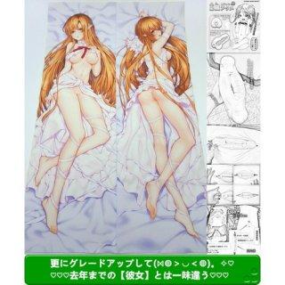ソードアート・オンライン ティターニア ダッチワイフ風抱き枕 2412600100